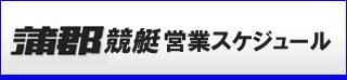蒲郡競艇営業スケジュール