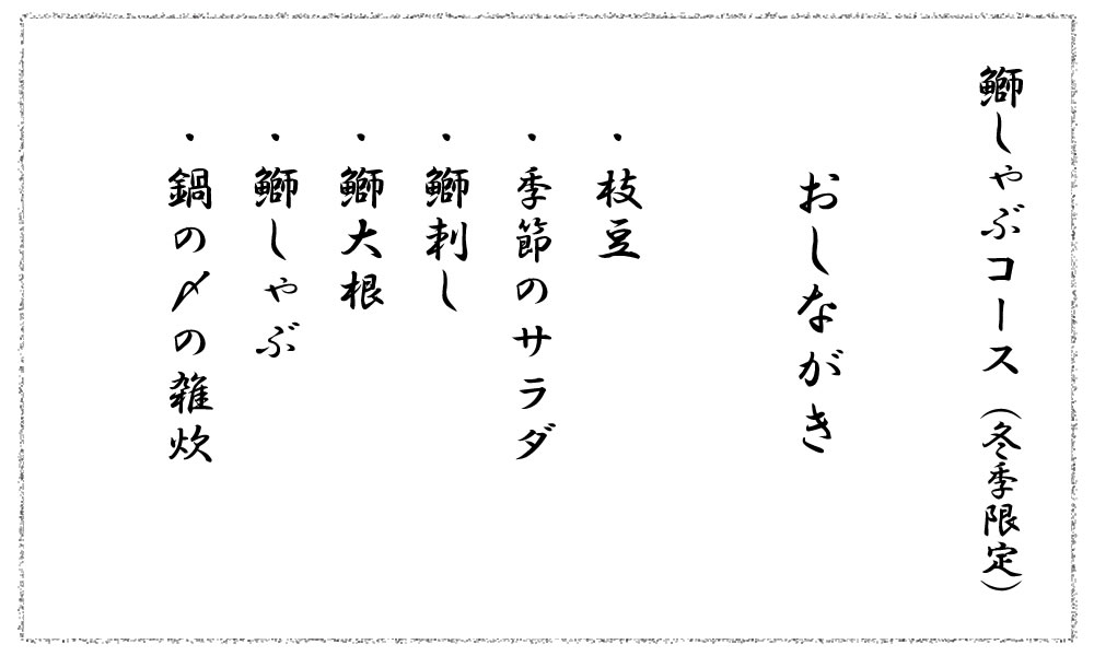 鰤しゃぶコース(冬季限定)おしながき・枝豆・季節のサラダ・鰤刺し・鰤大根・鰤しゃぶ・鍋の〆の雑炊