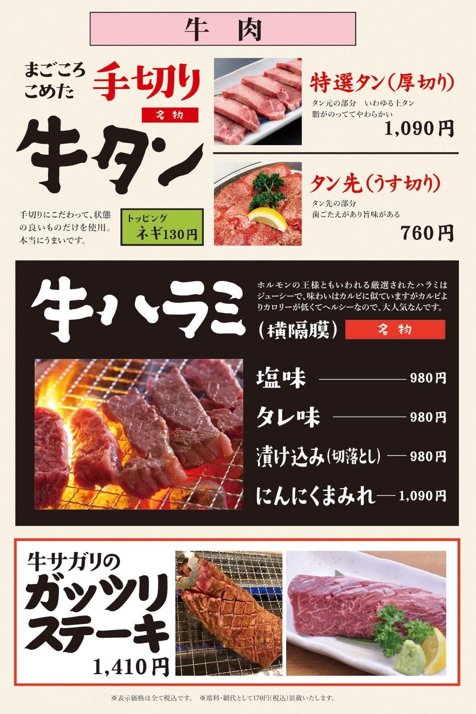牛肉 牛タン牛ハラミ牛サガリ
