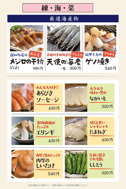 練・海・菜