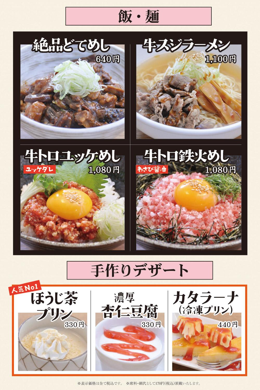 飯・麺・手作りデザート