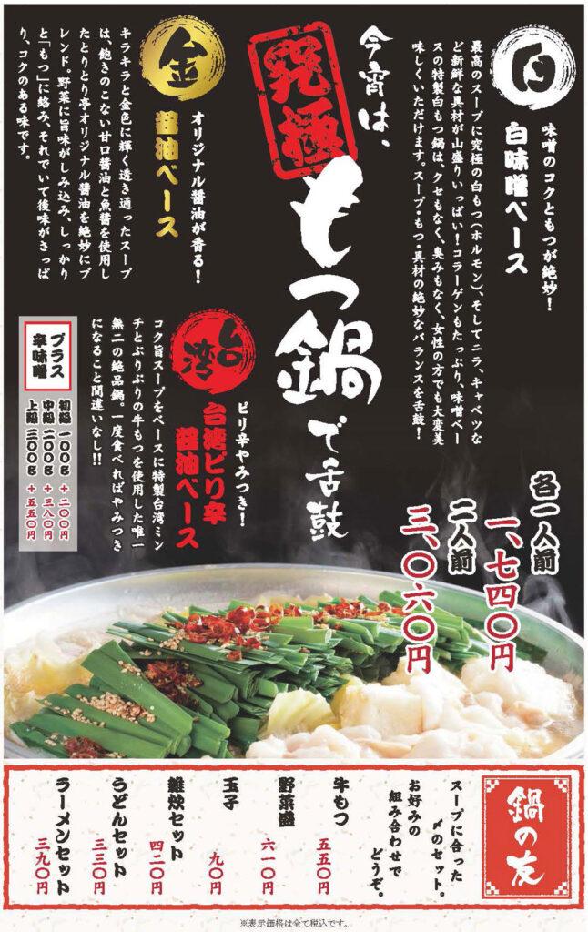 もつ鍋で舌鼓 白味噌ベース 醤油ベース 台湾ピリ辛醤油ベース 各一人前1740円 二人前3060円